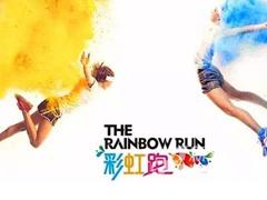 上海拓展训练之彩虹跑