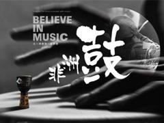 上海拓展训练之非洲鼓