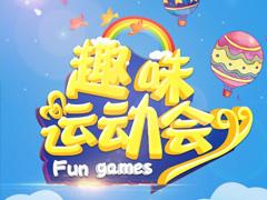 上海拓展训练- 趣味运动会